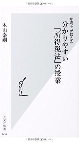 弁護士が教える分かりやすい「所得税法」の授業 (光文社新書)