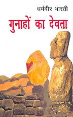 Gunahon Ka Devta (Novel in HINDI)