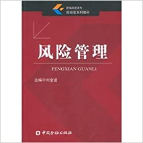 Read Risk Management(Chinese Edition) PDF, azw (Kindle), ePub