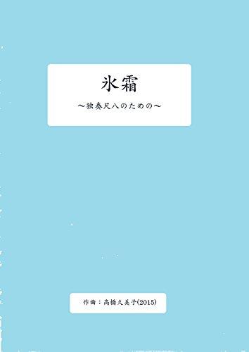 [해외] 다카하시 구미코 퉁소5 선보악보빙상 - 독주 퉁소를 위한 - (우송료 등 입)