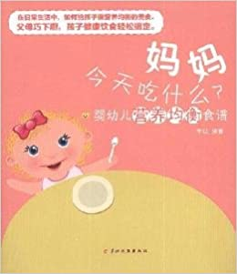 infant and young child nutrition balanced diet: my mother to eat today What?(Chinese Edition)