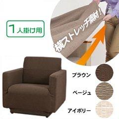 フィット式ソファーカバー アーム有り 1人用 [1人掛け 肘付き] ブラウン B0090EOR1A ブラウン