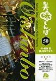 美味しんぼ 50 (小学館文庫 はE 50)