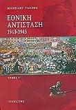 ethniki antistasi 1940-1945 / εθνική αντίσταση 1940-1945