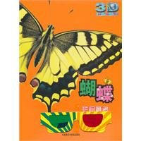 Download Butterfly: Flowers Dancer (Animal Planet 3D Popular Science)(Chinese Edition) pdf