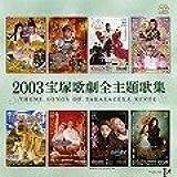 2003宝塚歌劇全主題歌集