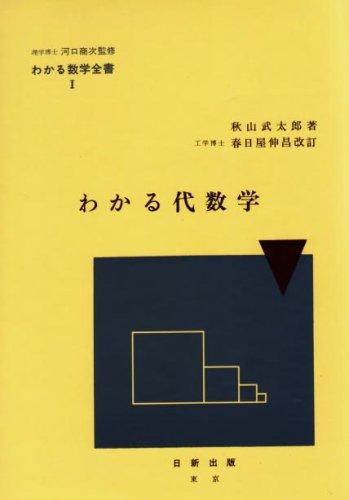 わかる代数学 (わかる数学全書 (1))