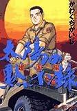 太陽の黙示録 第2部 建国編 (1) (ビッグコミックス)