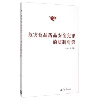 Food and drug safety hazards Crime Prevention Strategies(Chinese Edition) pdf