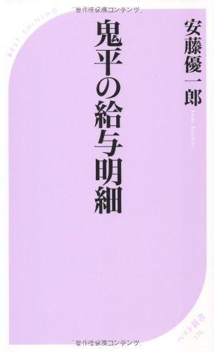 鬼平の給与明細 (ベスト新書 276)