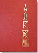 Bible De Jerusalem (Edition de Luxe, Lutrin; cuir Bordeaux) pdf epub