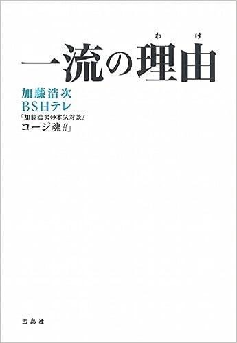加藤浩次の本気対談!コージ魂!!