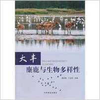 Book Dafeng elk and biodiversity(Chinese Edition)