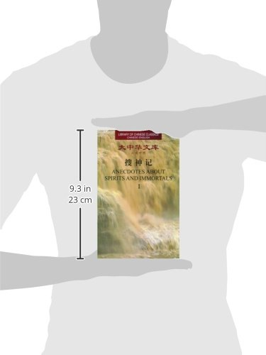 Anecdotes about Spirits and Immortals (Library of Chinese Classics) (2 Volumes) (English and Chinese Edition) by Great Wall Bookstore, Las Vegas