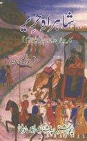 Download Kar - e - Jahan Daraz Hai ( Vol III) (URDU) pdf