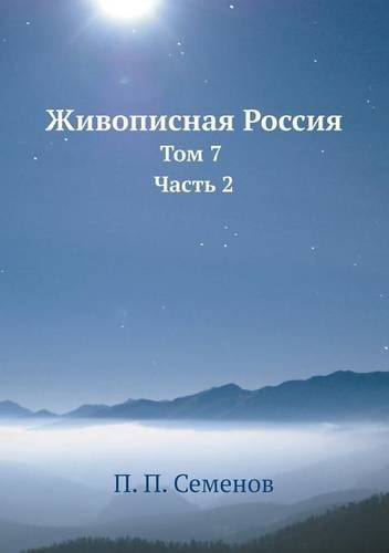 Download Zhivopisnaya Rossiya Tom 7 Chast 2 (Russian Edition) ebook