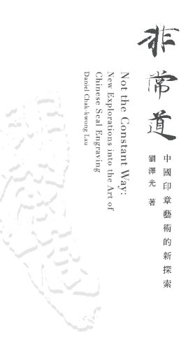 Shiny Engraving Design - Not the Constant Way: New Explorations into the Art of Chinese Seal Engraving (English and Chinese Edition)