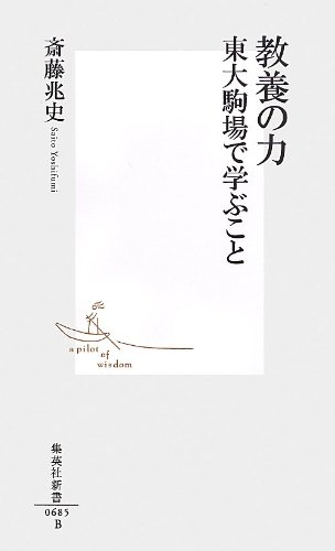 教養の力 東大駒場で学ぶこと (集英社新書)