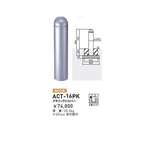 帝金 ACT-16PK バリカーピラー型 ボラード アルミキャスト+スチールタイプ 直径165.2mm 脱着式カギ付 メタリックシルバー   B00AEGW9HW