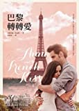 download ebook anna and the french kiss (chinese edition) pdf epub