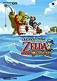 ゼルダの伝説夢幻の砂時計―任天堂公式ガイドブック Nintendo DS (ワンダーライフスペシャル NINTENDO DS任天堂公式ガイドブック)