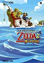 The Legend of Zelda: Phantom Hourglass - Nintendo Official Guide Book (Wonder Life Special NINTENDO DS Nintendo Official Guide Book) (2007) ISBN: 4091063799 [Japanese Import]