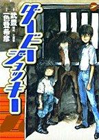 Derby Jockey (7) (Young Sunday Comics) (2001) ISBN: 4091524273 [Japanese Import]