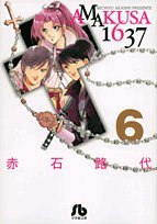 (C 57 Oh Shogakukan bunko) AMAKUSA1637 6 (2010) ISBN: 4091910580 [Japanese Import]