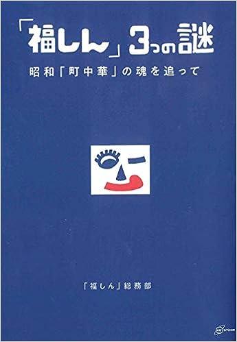 「福しん」3つの謎〜昭和「町中華」の魂を追って〜