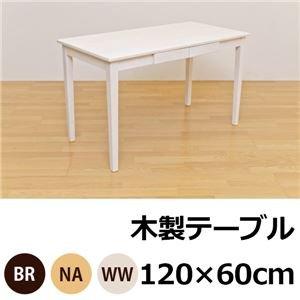 UMT-1260WW (3.6)木製テーブル 120×60 WW【代引不可】 B019Q0AR0W