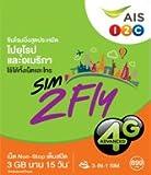 【お急ぎ便】【AIS】ヨーロッパ周遊・アジア周遊 プリペイドSIM 15日 4G・3Gデータ通信無制限 ※日本でも利用可能