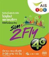 【AIS】ヨーロッパ周遊・アジア周遊 プリペイドSIM 15日 4G・3Gデータ通信無制限 ※日本でも利用可能