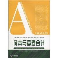 cost and management accounting(Chinese Edition)
