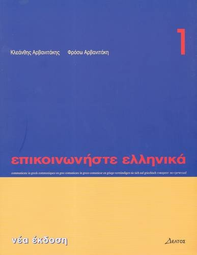Communicate in Greek, Book 1