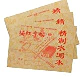 """Reusable Chinese Water Paper Calligraphy Practice Book - 18 pages, size 7.5"""" x 10"""""""