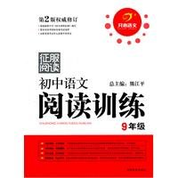 Download 9th grade - junior high school language reading training - to conquer the reading - the authority revised 2nd edition(Chinese Edition) pdf