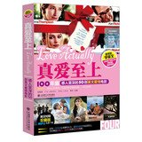 Watching movies to learn English Love Actually : 100 years of the 50 most touching love movie in English(Chinese Edition)