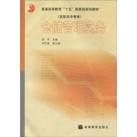 Download Warehouse Management Practices (Vocational Education) general higher fifteen national planning materials(Chinese Edition) pdf epub