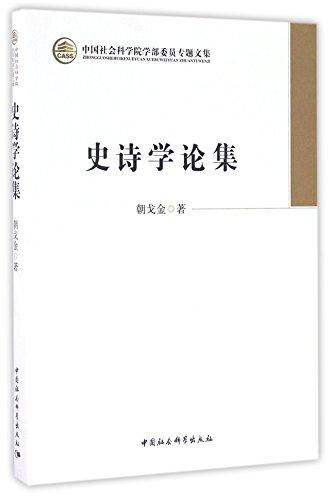 中国社会科学院学部委员专题文集:史诗学论集