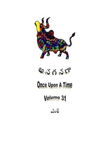 Once Upon A Time (Volume 31) (Telugu Edition) ePub fb2 ebook