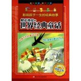 Chinese children reading library affect a child's life the classic story: the fantastic world of classic fairy tales (color phonetic version)(Chinese Edition) pdf