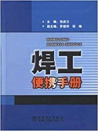 Book welder portable manual