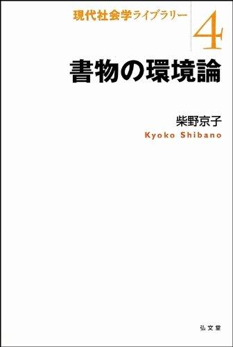書物の環境論 (現代社会学ライブラリー4)
