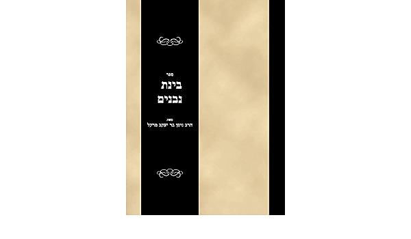 Sefer Binas Nevonim Hebrew Edition Nissan Markel Rabbi Amazon Com Books