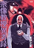 宗像教授異考録 第5集 (ビッグコミックススペシャル)