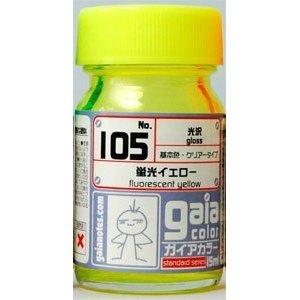 ガイアカラー105蛍光イエロー(光沢/クリアータイプ・15ml入瓶)の画像