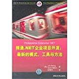 Professional Enterprise .NET- Chinese Edition