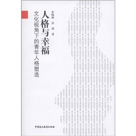 Young Personality of Personality and happiness: A Cultural Perspective Paperback(Chinese Edition)