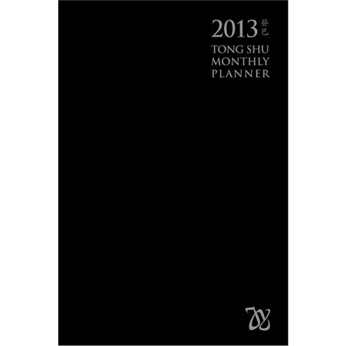 Tong Shu Monthly Planner 2013