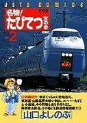名物!たびてつ友の会 会報2 (ジェッツコミックス)